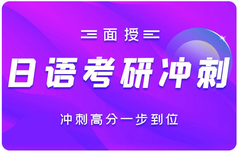 日语考研冲刺卡
