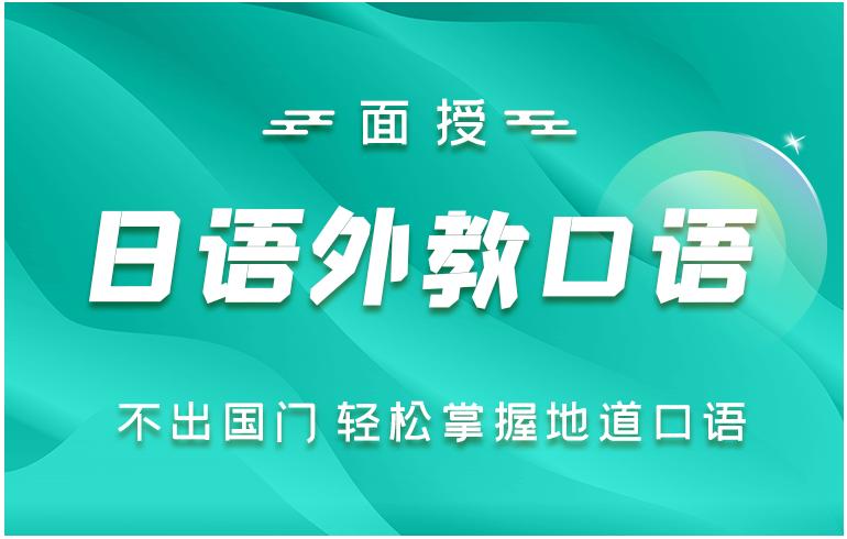 日语外教口语卡(面授)
