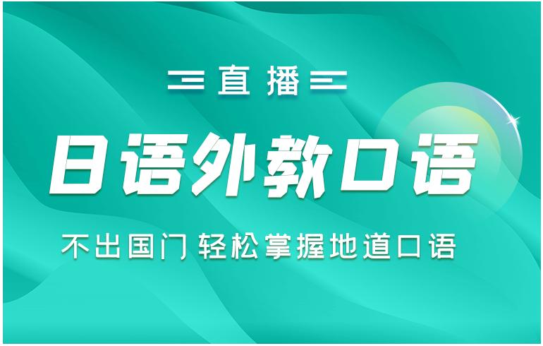 日语外教口语卡(直播)