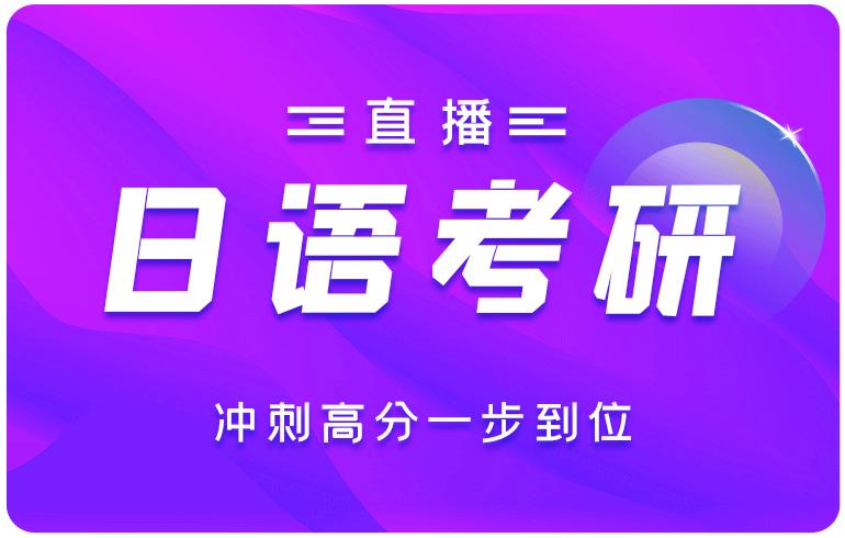 日语考研冲刺卡(直播)