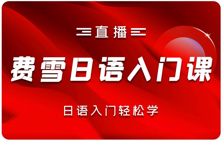 费雪日语入门(直播)